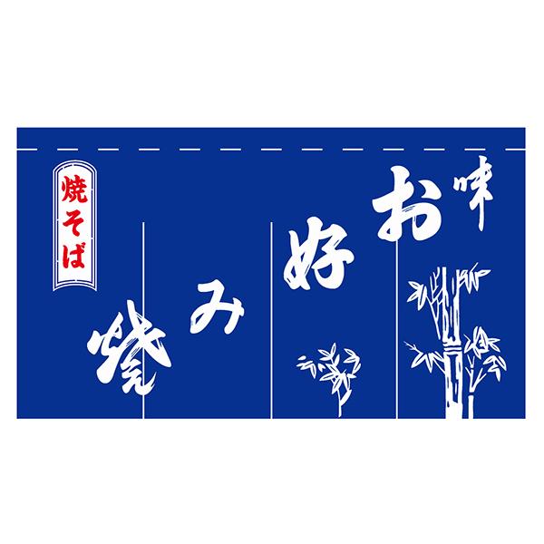 のれん 暖簾 「 お好み焼き 焼そば 」 ( 縦 80cm × 横 140cm 4巾 )