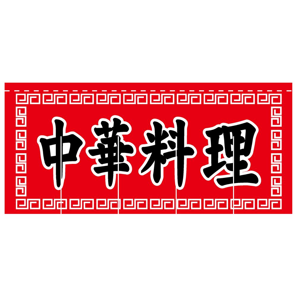 のれん 暖簾 「 中華料理 」 ( 縦 80cm × 横 175cm 5巾 )