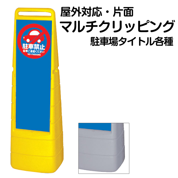 立て看板 駐車場 スタンド看板 標識 駐車禁止 マルチクリッピングサイン ( 片面表示 )