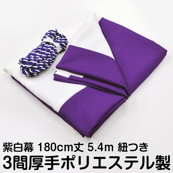 厚手 紫白幕 高さ 180cm × 長さ 5.4m ( 3間 ) 紫白紐 付き 本染め縫い合わせ ( 式典幕 / 祭 / 地鎮祭 / 上棟式 / 浅黄幕 / 540cm )