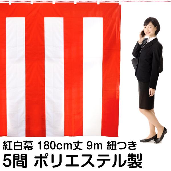 紅白幕 高さ 180cm×長さ 9m ( 5間 ) 紅白紐 付き 本染め縫い合わせ ( 式典幕 / 祭 / 式典 / 敬老会 / イベント / 行事 )