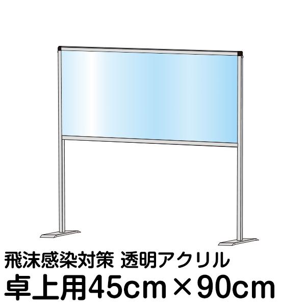 卓上用パーテーションスタンド(ハイタイプ) 透明アクリルパネル タテ45cm×ヨコ90cm 飛沫感染防止 間仕切り 対面業務 レジ接客 カウンター 来客者対策 スタンド型 立仕事向けの高さ パーティション 下部隙間の高さ53cm