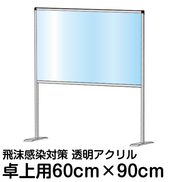 卓上用パーテーションスタンド(ハイタイプ) 透明アクリルパネル タテ60cm×ヨコ90cm 飛沫感染防止 間仕切り 対面業務 レジ接客 カウンター 来客者対策 スタンド型 立仕事向けの高さ パーティション 下部隙間の高さ53cm
