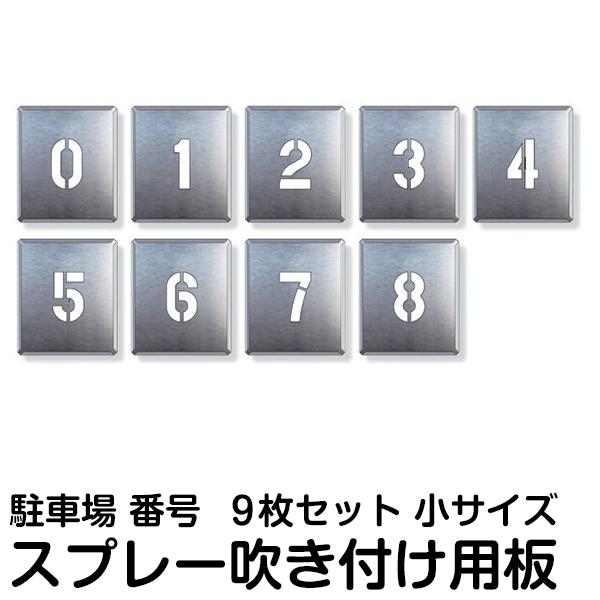 駐車場 番号 スプレー 吹き付け ナンバー プレート 【 数字 小サイズ (0~9)10枚1組 】 ステンシル 看板 駐車区画番号 塗装 印刷板