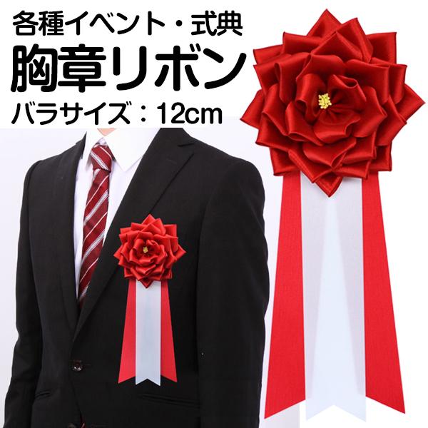 式典 用品 記章 ( 徽章 ) 胸章リボン 12cmバラ 大サイズ( タレ付き )最低購入数量10個~