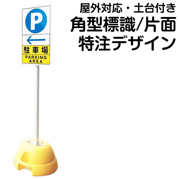 立て看板 土台支柱 長方形 標識 スタンド看板 特注デザイン 片面表示 駐車場 駐輪場 工事現場
