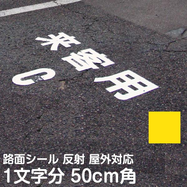 路面表示シート 50cm角 1文字分 ( 漢字 ひらがな カタカナ 切り文字 標示 文字 シール / 反射タイプ )