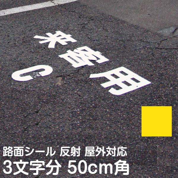 路面表示シート 50cm角 3文字分 ( 漢字 ひらがな カタカナ 切り文字 標示 文字 シール / 反射タイプ )