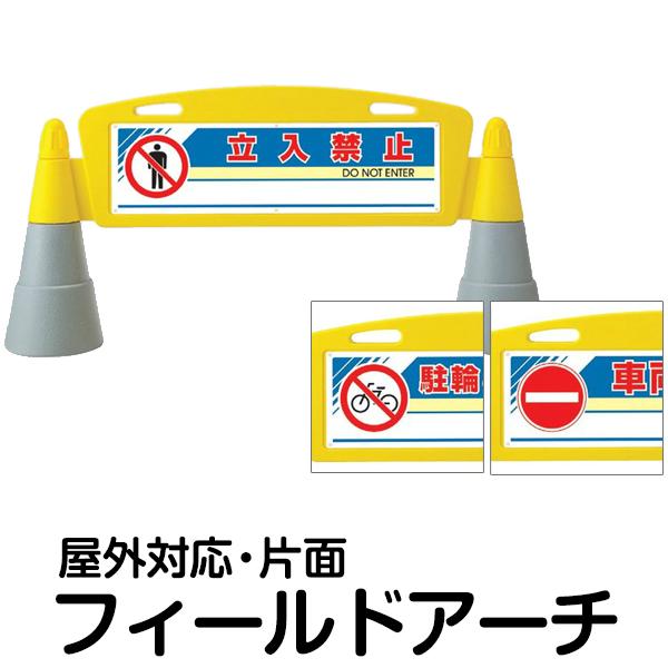 スタンド看板 水を入れるタイプのプラスチック看板 立入禁止 駐車ご遠慮ください おすすめ 車両進入禁止 駐車場 来客用 立て看板 フィールドアーチ ご予約品 駐車禁止 片面表示 標識 誘導矢印ほかタイトル