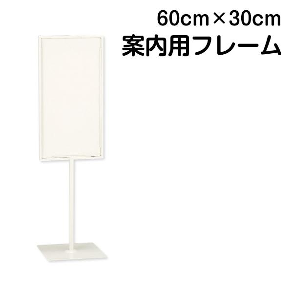 立て看板 標識用 スタンド 鉄板ベースタイプ 中サイズ 60cm×30cm 屋内用 (印刷物差し替え/案内表示/案内板/受付/無人案内/誘導/来客用/貼り紙/玄関/オフィス/事務所/入口/フレーム)
