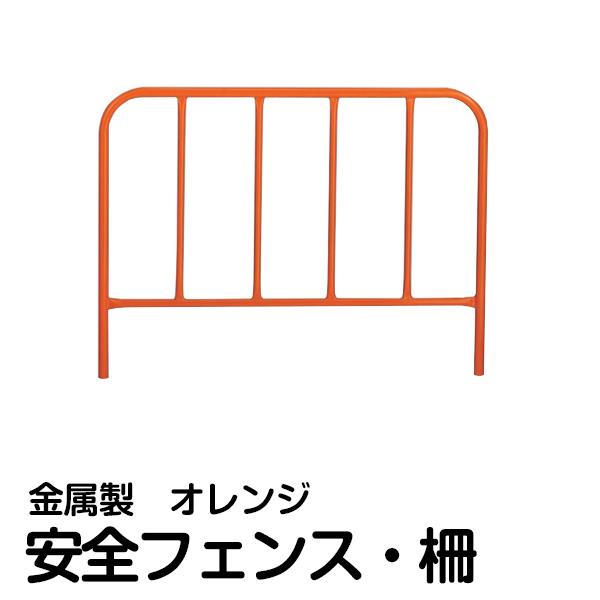 安全 フェンス オレンジ色 柵 ( 金属製 パイプ 角丸 ) 屋内
