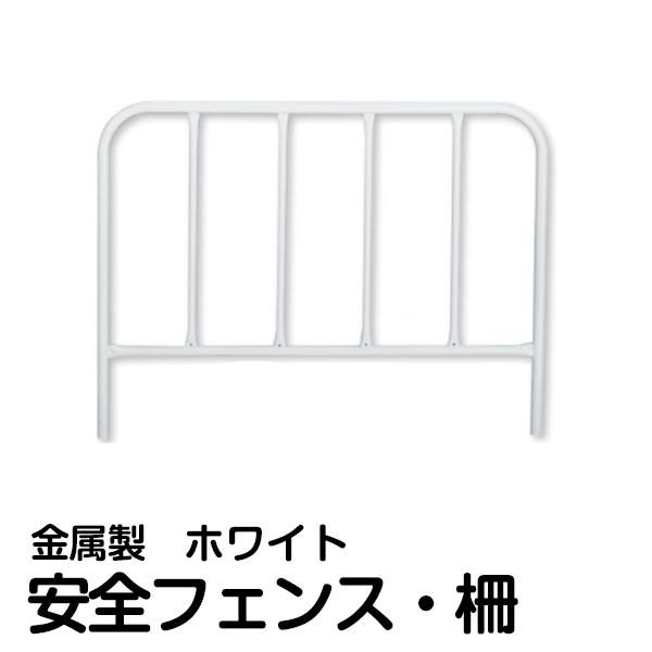 安全 フェンス 白色 柵 ( 金属製 パイプ 角丸 ) 屋内 屋外