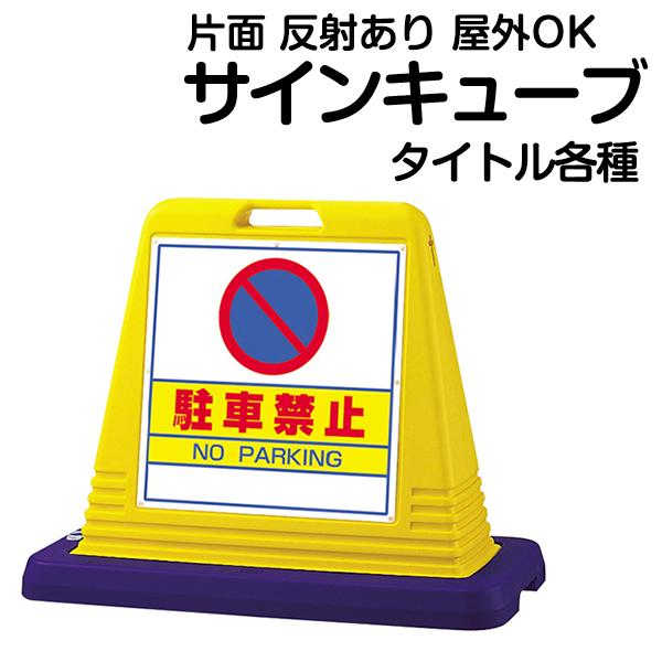 立て看板 駐車場 スタンド看板 標識 駐車禁止 サインキューブ 反射あり 片面式 ( 注水式専用 ウェイト付き )