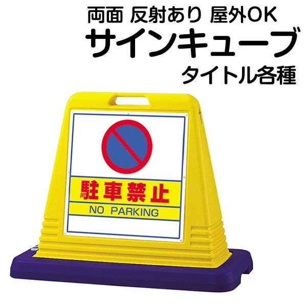 立て看板 駐車場 スタンド看板 標識 駐車禁止 サインキューブ 反射あり 両面式 ( 注水式専用 ウェイト付き )