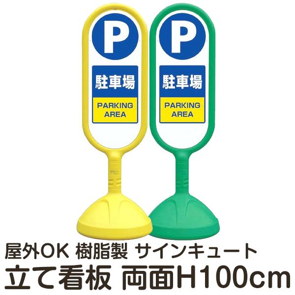サインキュート 標識 駐車場 屋外対応 駐車場」 注水式 スタンド看板 立て看板 樹脂スタンド看板 両面表示 「P