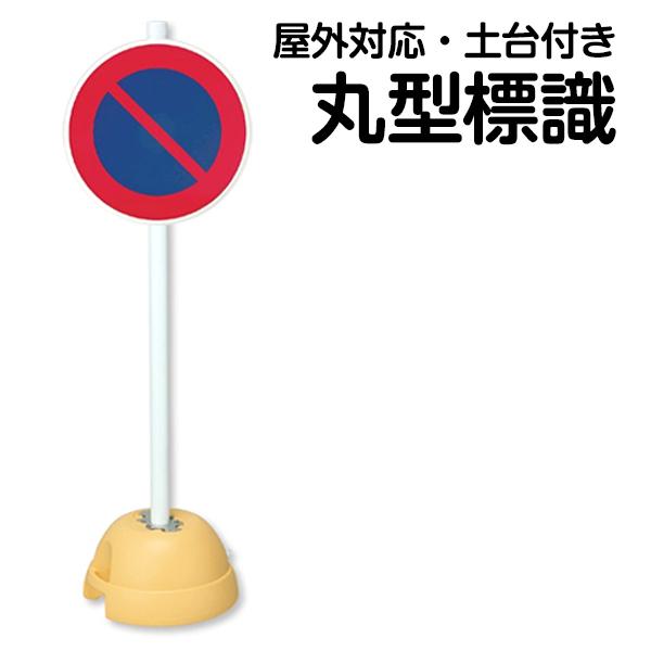 土台支柱 丸型 標識付き スタンド看板 ( 片面タイプ 立て看板 構内用 道路標識 )