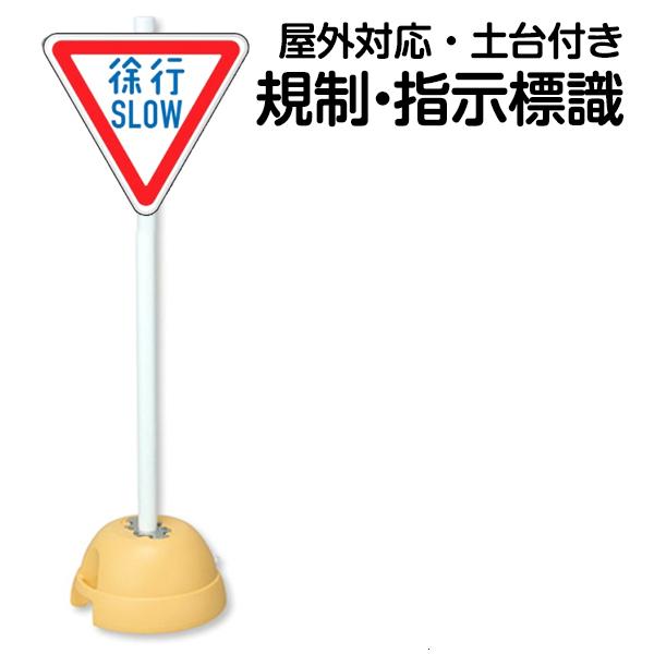 土台支柱 規制/指示標識付き スタンド看板 ( 逆三角形 片面タイプ 立て看板 構内用 道路標識)