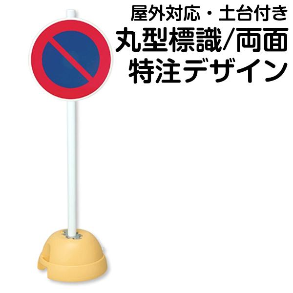 土台支柱 丸型 標識 スタンド看板 ( 特注デザイン 両面 立て看板 構内用 道路標識 )