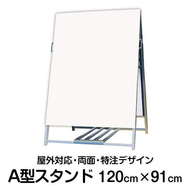 立て看板 A型 サインスタンド看板 140cm × 91cm × 85cm ( 大サイズ 特注デザイン製作 両面 a型 営業案内 店舗用 看板 )