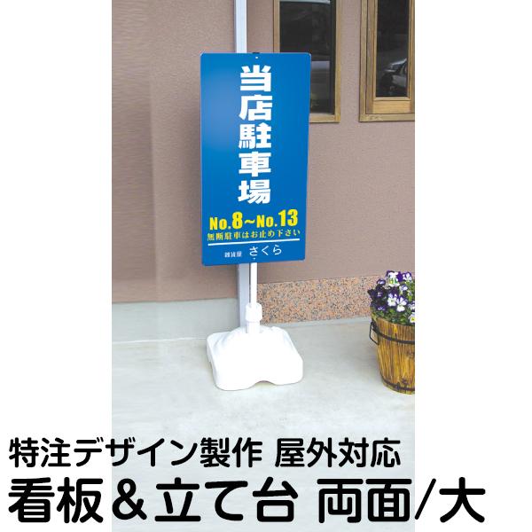 立て看板 注水式 簡易 サイン スタンド看板 ( 大サイズ 両面タイプ オーダーデザイン製作 特注 )