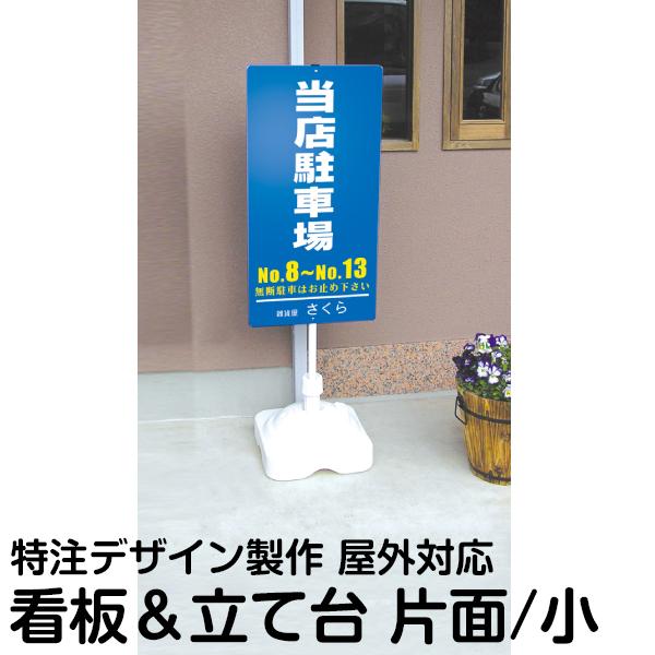 立て看板 注水式 簡易 サイン スタンド看板 ( 小サイズ 片面タイプ オーダーデザイン製作 特注 )
