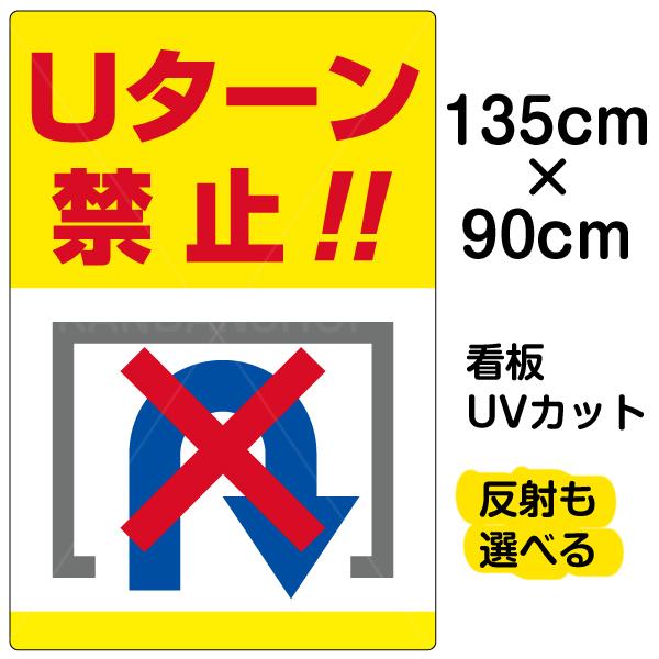 看板 表示板 「 Uターン禁止 」 特大サイズ 91cm × 135cm 転回禁止 イラスト プレート