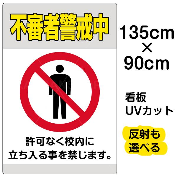 看板 防犯看板で通学路や公園 マンションなどでの不審者出没を防止 フェンスや壁面に取り付けOK 日本未発売 24時間地域の安全 注意を呼び掛けます 不審者警戒中 人気の定番 表示板 90cm×135cm プレート 特大サイズ イラスト