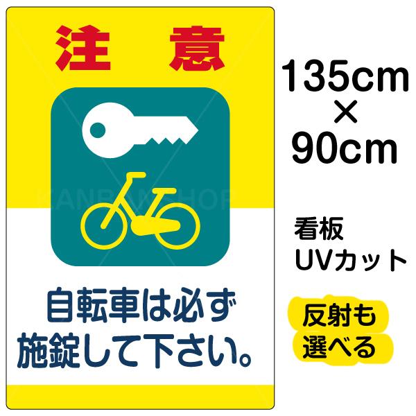 看板 駐輪場の防犯対策に 自転車置き場 駐輪場での盗難防止対策に 自転車施錠を促します トラブル回避やクレーム防止にも 鍵や自転車のイラスト入り 名前書き込みも可 特大サイズ 注意 イラスト 与え 自転車は必ず施錠して下さい 新色 表示板 プレート 90cm×135cm
