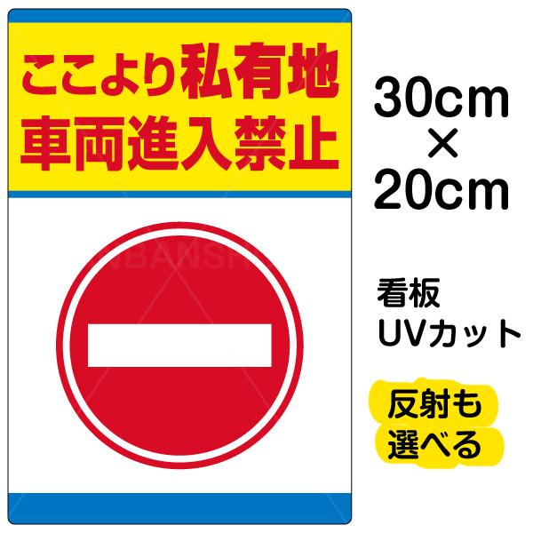 看板 表示板 「 私有地 車両進入禁止 」 特小サイズ 20cm × 30cm イラスト プレート