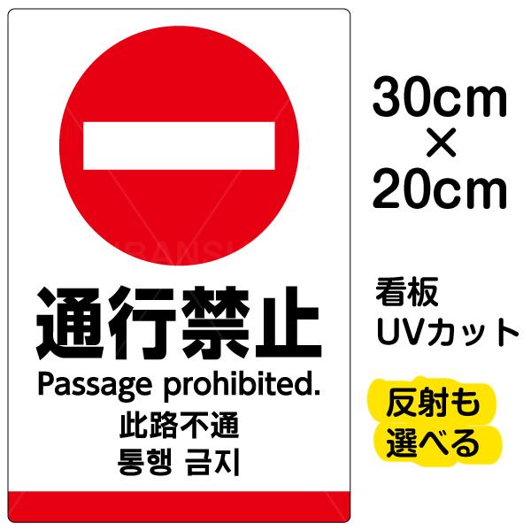 看板 表示板 「 通行禁止 ( 英語 中国語 韓国語 ) 」 特小サイズ 20cm × 30cm ピクトグラム 多言語 プレート