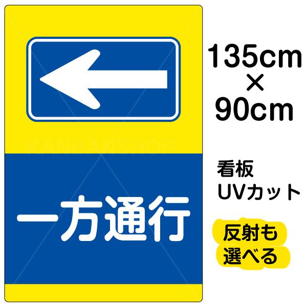 看板/表示板/「一方通行/←」左矢印/特大サイズ/90cm×135cm/イラスト/プレート★送料無料★