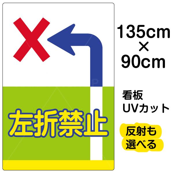 看板/表示板/「左折禁止」特大サイズ/90cm×135cm/イラスト/プレート★送料無料★