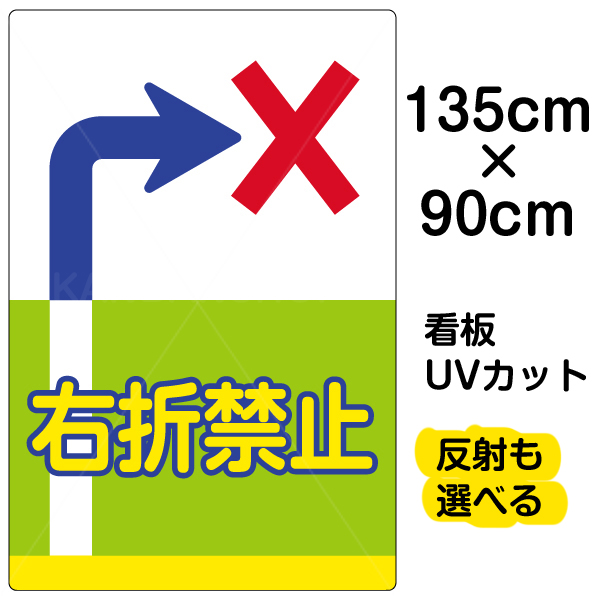 看板/表示板/「右折禁止」特大サイズ/90cm×135cm/イラスト/プレート