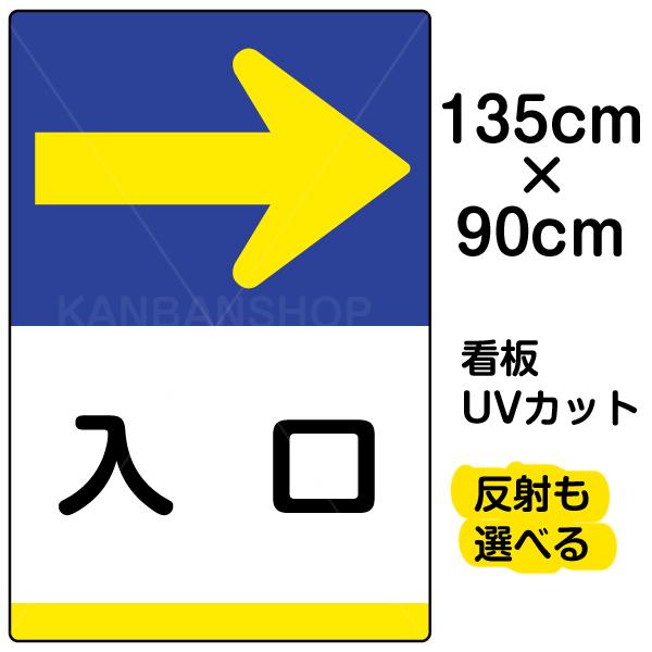 看板 表示板 「 入口 → 」 右矢印 特大サイズ 90cm × 135cm イラスト プレート