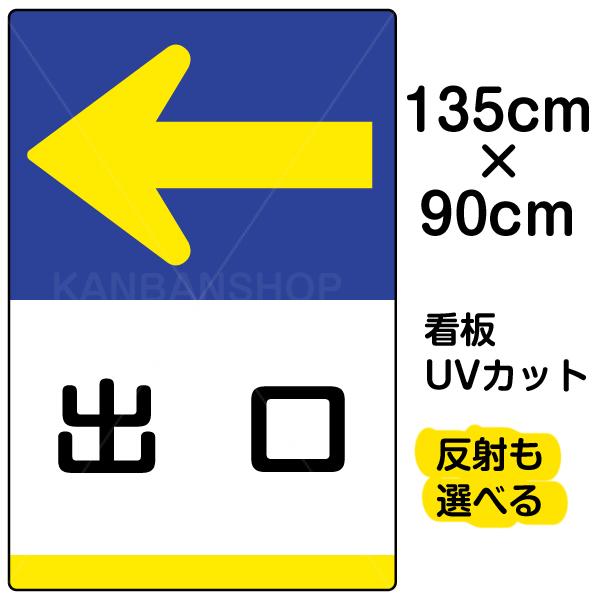 看板/表示板/「出口/←」左矢印/特大サイズ/90cm×135cm/イラスト/プレート★送料無料★