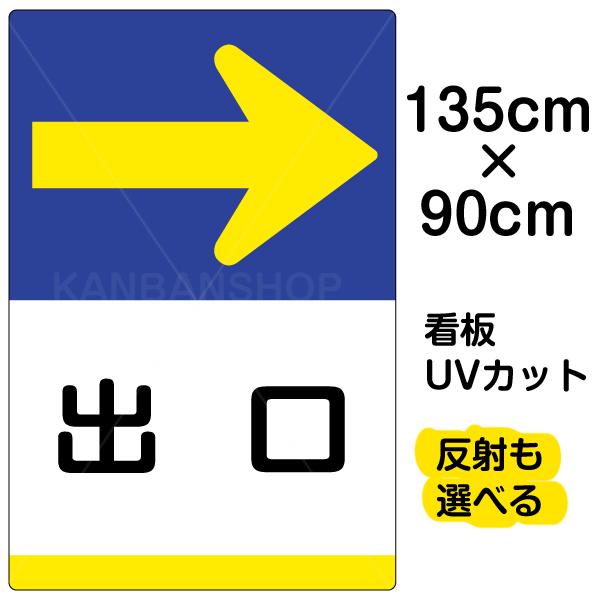 看板/表示板/「出口/→」右矢印/特大サイズ/90cm×135cm/イラスト/プレート★送料無料★