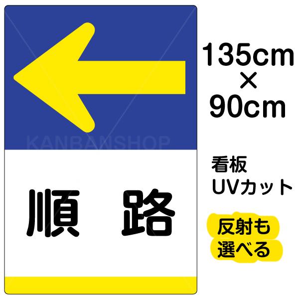 看板/表示板/「順路/←」左矢印/特大サイズ/90cm×135cm/イラスト/プレート