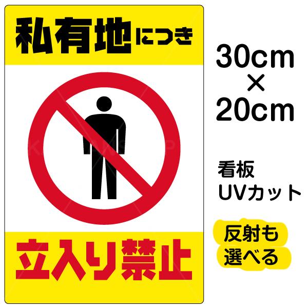看板 表示板 「 私有地につき立入り禁止 ( 黄帯 ) 」 縦型 特小サイズ 20cm × 30cm イラスト プレート