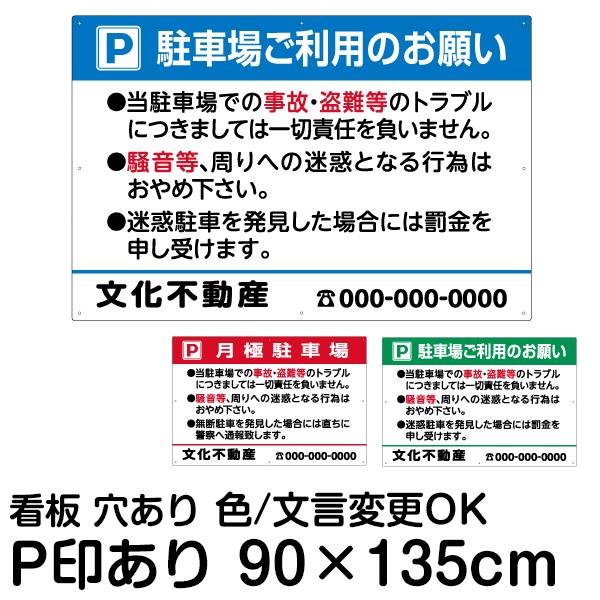 お願い駐車場看板/管理看板/特大サイズ90cm×135cm/Pマークあり/色・文章組み合わせ自由/セミオーダー/案内注意/プレート/角丸加工
