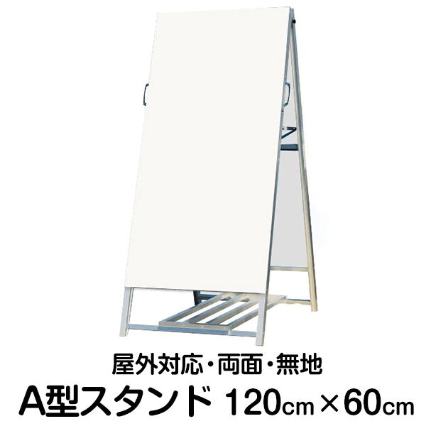 立て看板 A型 サインスタンド看板 ( 無地 H 120cm × W 60cm ) 屋外用 屋内用 A型 営業案内 店舗用 看板 )