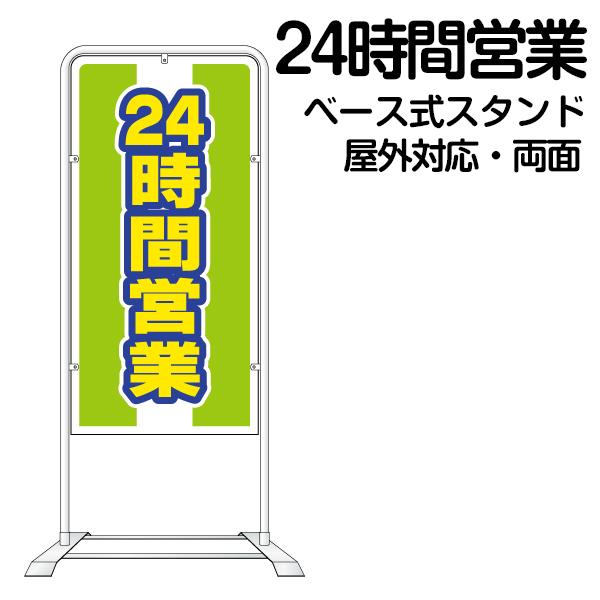 立て看板 ベース式 スタンド看板 「 24時間営業 」 ( 規格デザイン入り 営業案内 店舗用 看板 )
