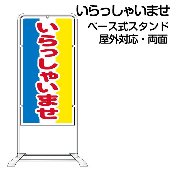 立て看板 ベース式 スタンド看板 「 いらっしゃいませ 」 ( 規格デザイン入り 営業案内 店舗用 看板 )
