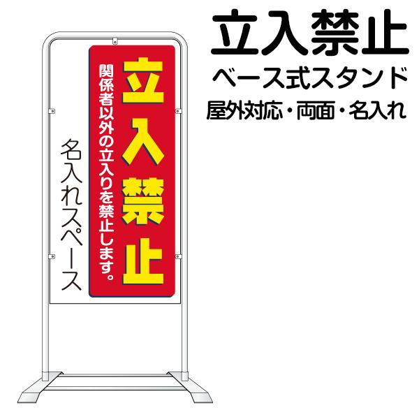 立て看板 ベース式 スタンド看板 「 立入禁止 」1 ( 名入れ代込 規格 デザイン入り )