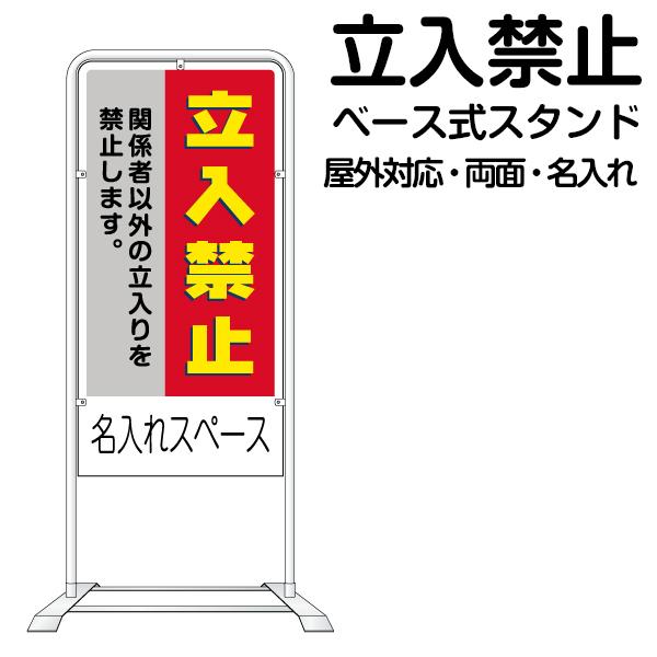 立て看板 ベース式 スタンド看板 「 立入禁止 」2 ( 名入れ代込 規格 デザイン入り )