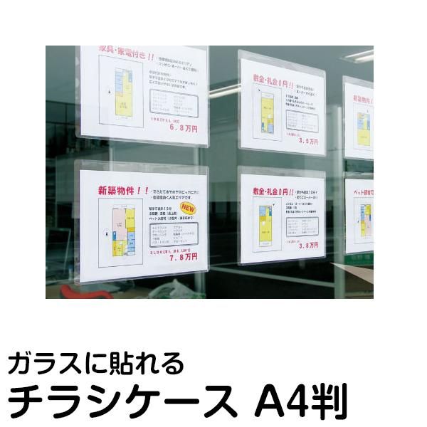 チラシ パンフレットケース 貼れる透明 カードケース ハロクリカ A4判 1セット(20枚入り)