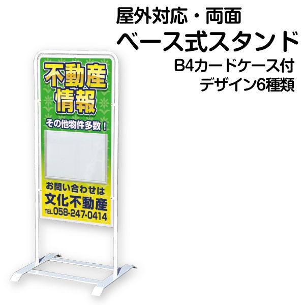 不動産 立て看板 ベース式 スタンド看板 B4カードケース付き 名入れ代込み デザイン入り 両面表示 屋外対応 店頭 店舗 呼び込み 看板