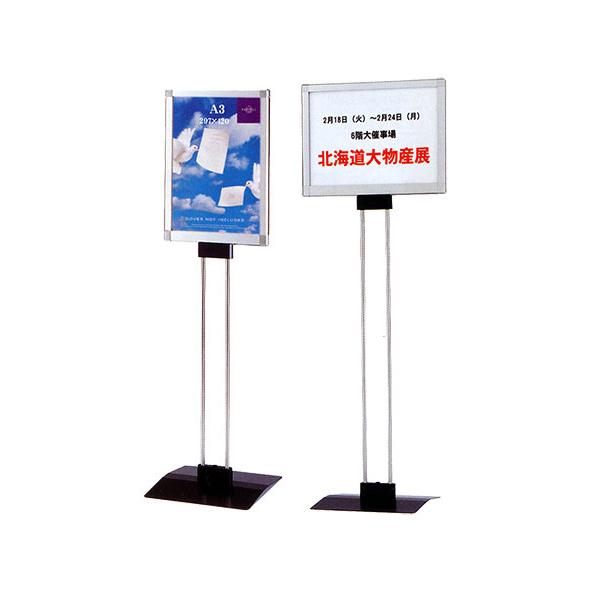 タテ 店舗用 スタンド看板 立て看板 ポール 看板 固定ツイン ( パネル 屋内用 ヨコ A3 無地 サイズ )