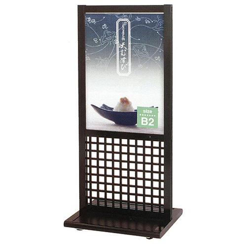 B2 サイズ 立て看板 看板 店舗用 ≪ 無地 ≫ スライド式 ポスター スタンド看板 ( 和風 ) 【 屋内用 】
