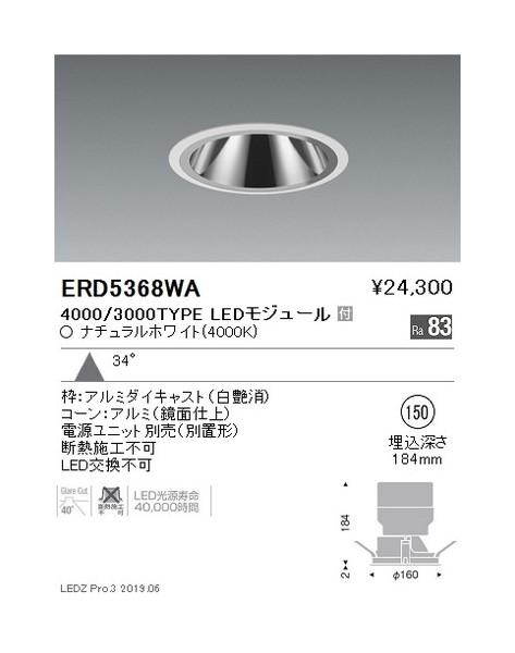 遠藤照明 グレアレスベースダウンライト 鏡面コーンΦ150 広角配光 4000/3000TYPE