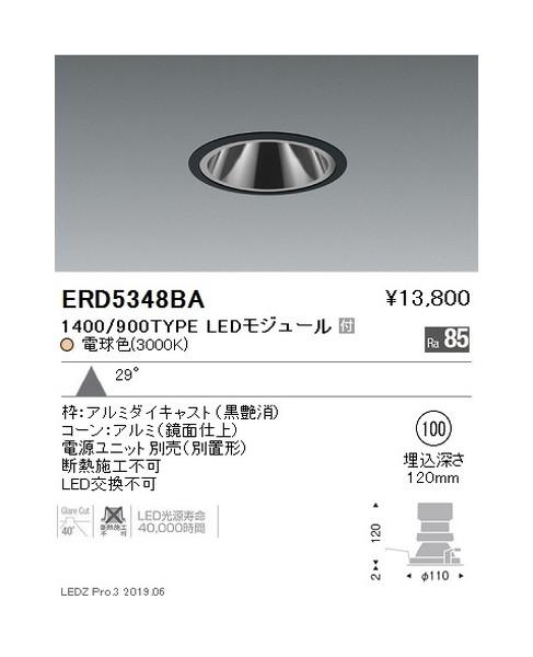 遠藤照明 グレアレスベースダウンライト 鏡面コーンΦ100 カットオフアングル40°広角配光 黒 1400/900TYPE ERD5348BA